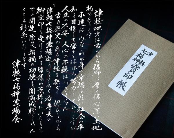 津軽七福神