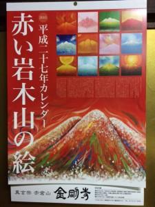 金剛寺カレンダー